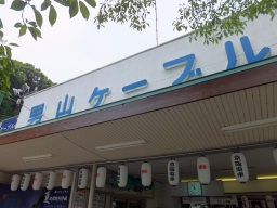matsu_kyoto_cableotokoyama01S